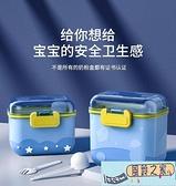嬰兒奶粉盒大容量便攜外出分裝格米粉盒子寶寶輔食儲存密封罐防潮【風鈴之家】