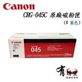【有購豐】CANON 佳能 CRG-045 原廠紅/藍/黃 色碳粉匣 適用: MF632cdw【免運費】