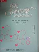 【書寶二手書T3/兩性關係_A7L】從此幸福快樂的愛情真相-3個願望找到對的那個人_泰‧田代