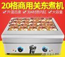 大容量商用關東煮機器電熱20格麻辣燙爐串...