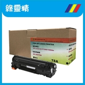 EZTEK HP CE278A 環保碳粉匣