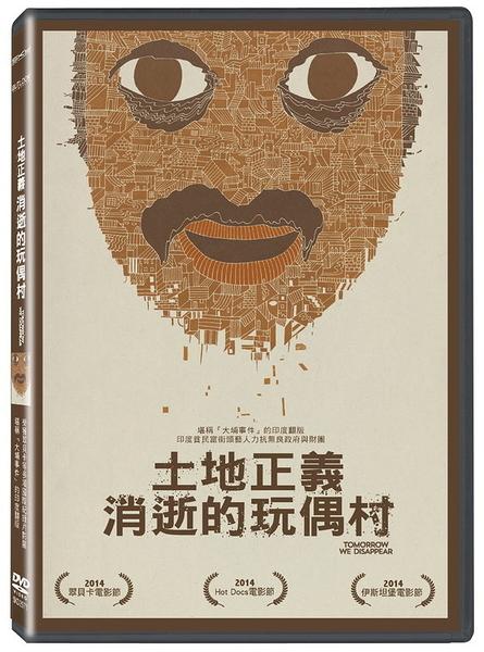 土地正義 消逝的玩偶村 DVD Tomorrow We Disappear (購潮8)