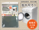 台灣製 米諾諾 加大滾筒式全罩洗衣機套(151528)滾筒式 防塵套15KG以上