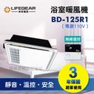 《樂奇》 浴室暖風乾燥機 BD-125R...