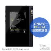 日本代購 空運 ONKYO rubato DP-S1A 音樂播放器 音樂播放機 隨身聽 MP3 16GB 黑色