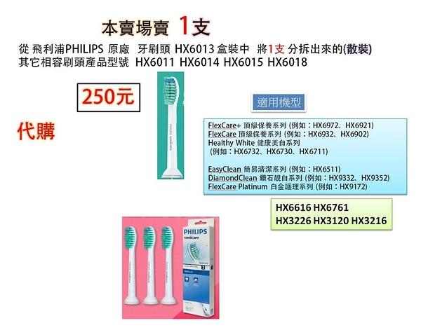 飛利浦 原廠 電動牙刷刷頭 HX6013 盒裝拆出1支販售(散裝)其他相容刷頭產品HX6011/HX6014/HX6015/HX6018