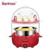 220V煮蛋器自動斷電家用小型雙層多功能不銹鋼早餐機蒸蛋器igo
