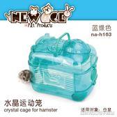 倉鼠籠NEWAGE紐安吉雙層水晶運動倉鼠金絲熊籠大號別墅鬆鼠籠子igo 維科特3C