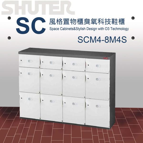 【量販 2臺】樹德 SC風格置物櫃/臭氧科技鞋櫃 SCM4-8M4S/櫃子/書櫃/置物箱/鞋架/保險櫃/收納櫃/鎖櫃