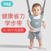 韓國AAG學步帶嬰幼兒學走路防摔安全透氣兒童小孩寶寶學走路防勒 3C優購