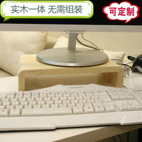 電腦架 實木墊高架顯示器增高架屏幕托架支架桌面置物架定制清漆架子底座·夏茉生活