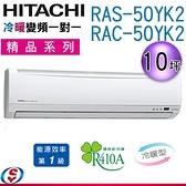 (含運安裝另計)【信源】10坪【HITACHI 日立 冷暖變頻一對一分離式冷氣】RAS-50YK2+RAC-50YK2