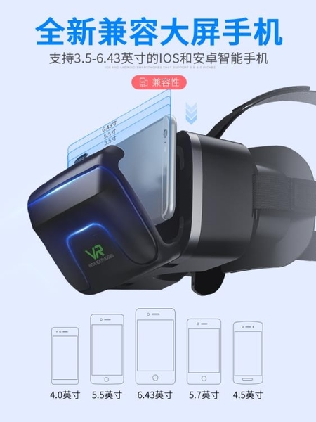 交換禮物VR眼鏡VR眼鏡手機專用3d虛擬現實rv眼睛谷歌4d手柄游戲機∨r一體機蘋果oppo