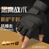 R4特種兵戰術黑鷹半指手套戶外運動摩托車騎行健身防滑登山手套男 酷斯特數位3c