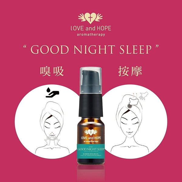【Orient Retreat登琪爾】愛與希望LOVE&HOPE 好眠保健油Good Night Sleep(10ml)