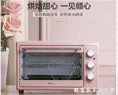小熊電烤箱家用多功能全自動30升大容量迷你烘焙蛋糕面包小型烤箱HM 衣櫥秘密