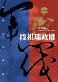 (二手書)民國史軍閥篇:段祺瑞政權