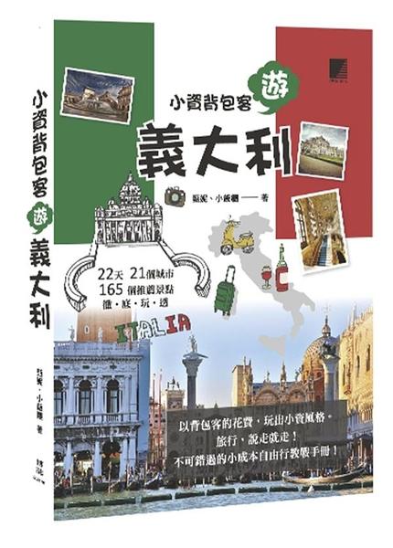 小資背包客遊義大利 : 22 天21 個城市165 個推薦景點徹底玩透