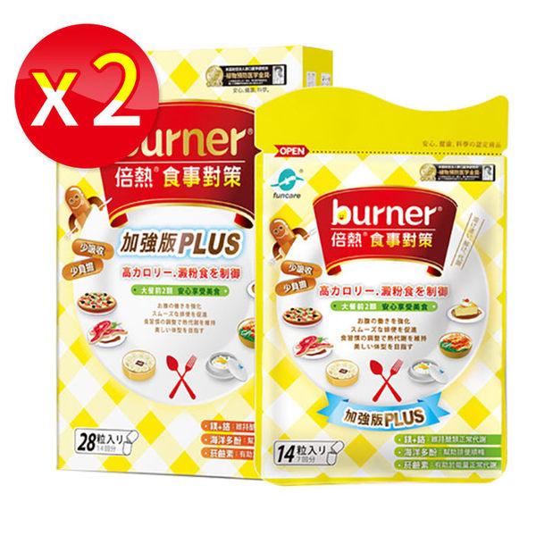 【2盒入】船井 burner倍熱 食事對策膠囊 加強版PLUS 28粒/盒