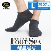 瑪榭 FootSpa輕護足弓透氣運動襪-素面(25~27cm) MS-21723