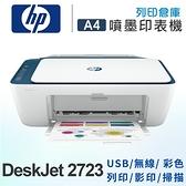 HP Deskjet 2723 相片噴墨多功能事務機 /適用 HP 3YM56AA/3YM55AA/3YM57AA/3YM58AA