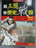 【書寶二手書T6/歷史_YGW】看三國學歷史戰役_閣林編輯小組