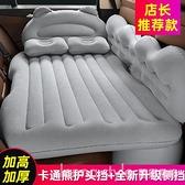 車載充氣床汽車后排睡墊旅行床墊轎車睡墊子后座氣墊床車內睡覺床 全館新品85折