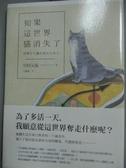 【書寶二手書T6/翻譯小說_HPS】如果這世界貓消失了_川村元氣