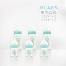 mammyshop 媽咪小站 -母感體驗 a33玻璃防脹氣奶瓶‧寬大口徑 / 240ml 3入裝 & 120ml 3入裝