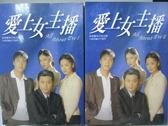 【書寶二手書T4/一般小說_NQA】愛上女主播_1&2集合售_朴志賢