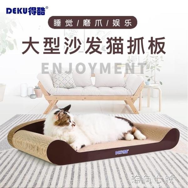 貓抓板貓爪板防護抓沙發耐磨練爪器加大超大寵物玩具貓咪用品 聖誕節全館免運