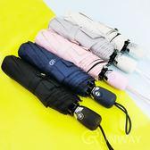 【現貨】純色 自動傘 黑膠防曬 三折 晴雨兩用傘 折疊傘 防曬 防紫外線 雨傘 迷你便攜