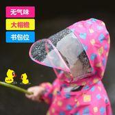 兒童雨衣男童女童雨披【南風小舖】