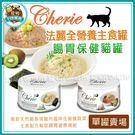 *~寵物FUN城市~*Cherie 法麗-全營養主食罐 腸胃保健貓罐80g(雞肉佐海苔/鮪魚佐奇異果)【單罐入】