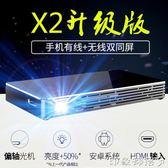 瑞視達X2微型智慧投影儀家用wifi無線高清手機投影機3D迷你便攜式 MKS 全館免運