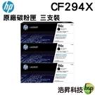 HP CF294X/94X 原廠碳粉匣 三支包裝 適用 HP LaserJet m148dw m148fdw