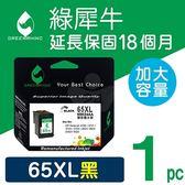 綠犀牛 for HP 黑色 NO.65XL N9K04AA 高容量環保墨水匣 適用/HP DJ 2624/DJ 2655/DJ 3720/DJ 3721/DJ3723