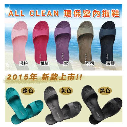 台灣製 環保拖鞋(1入)-ALL CLEAN 環保室內拖鞋 無毒EVA 防滑 輕便 - TAKE MALL寢具購物網