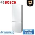 [BOSCH]285公升 8系列 獨立式上冷藏下冷凍玻璃門冰箱-白色 KGN36SW30D