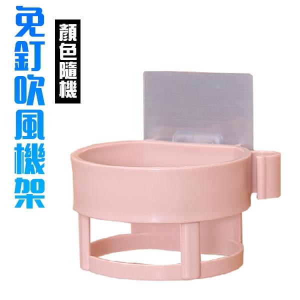 吹風機架 吹風機掛架 收納架 無痕掛架 置物架 免打孔 強力無痕貼 壁掛架 浴室 壁掛 顏色隨機