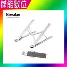 逸盛 Kavalan 鋁合金攜帶型筆電支架【贈收納袋】 筆電架 平板架 可折疊收納 適用最大15.6吋 95-KAV011
