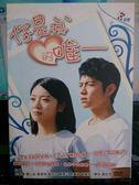 影音專賣店-S66-007-正版DVD-公視劇場【你是我的唯一 全7集3碟】-王柏傑 傅小芸 張君明 高培文