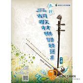 二胡教材樂譜 集第一冊隨書附贈示範伴奏有聲mp3