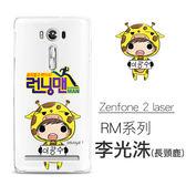 [ASUS Zenfone 2 Laser 5.5吋] RM系列 客製化手機殼 Running Man 劉在錫 宋智孝 哈哈 GARY 李光洙 金鐘國