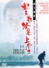 背起爸爸上學DVD 趙強/江化霖...