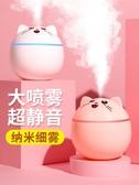 加濕器 加濕器家用靜音臥室小型空氣香薰孕婦嬰兒大霧量噴霧迷你宿舍桌面