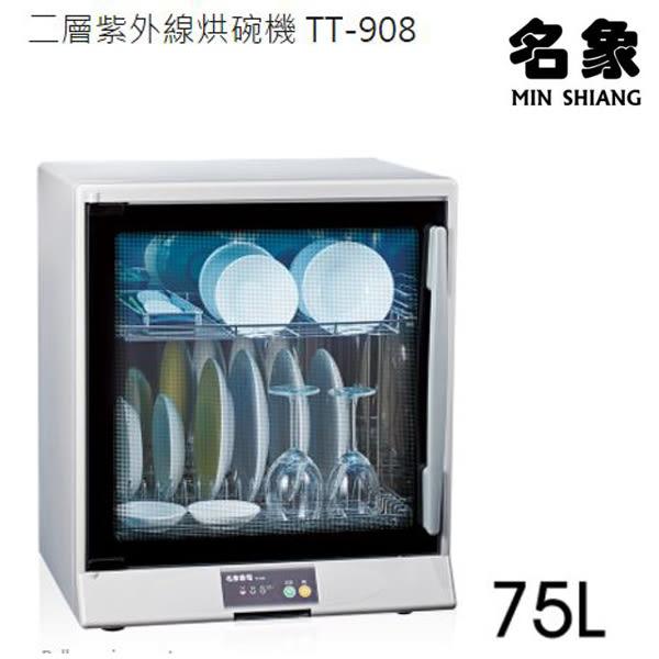 MIN SHIANG名象雙層紫外線烘碗機 TT-908~台灣製