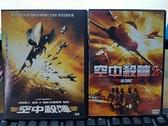挖寶二手片-C07--正版DVD-電影【空中殺陣1+2 套裝系列2部合售】-(直購價)
