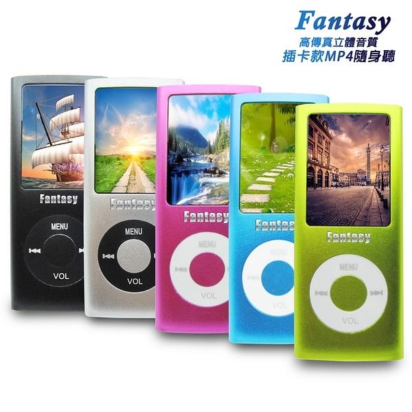 【B1830A】Fantasy 插卡款四代1.8吋彩色螢幕MP4隨身聽(加32G記憶卡)(送6大好禮)