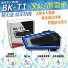 騎士通 BK-T1 BKT1 安全帽藍芽...